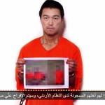 日本のジャーナリスト後藤謙次はイスラムグループの人質である