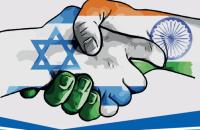 インド、イスラエル、U Sの新しい関係を確立する