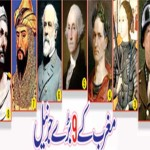 西部の9つの主要将軍