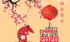 中国の新年は1月25日に祝われます。
