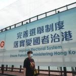 新しい香港の選挙制度を促進するための政府の広告