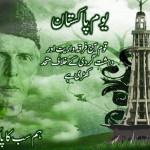 3月23日にパキスタンの日を祝う理由は、一般的に、イスラム教徒のための別の州を設立することを支持する決議が、その日のマントパークラホールでの全インドムスリム連盟の会議で可決されたためであると言われています。